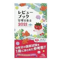 レビューブック管理栄養士 2021 第3版/医療情報科学研究所
