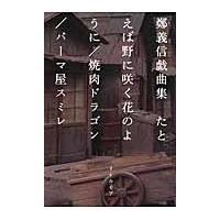 たとえば野に咲く花のように/焼肉ドラゴン/パーマ屋スミレ/鄭義信 honyaclubbook