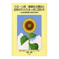 出版社名:三雲社、鍬谷書店 著者名:伊藤裕章、インフュージョンクリニック 発行年月:2012年07月...