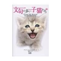 文句の多い子猫たち/フランチェスコ・マー|honyaclubbook