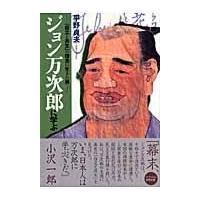 出版社名:明月堂書店 著者名:平野貞夫 発行年月:2007年10月 キーワード:ジョン マンジロウ ...