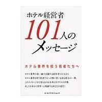 出版社名:オータパブリケイションズ 著者名:太田進 発行年月:2013年03月 キーワード:ホテル ...