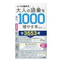 〈レベル選択式〉大人の語彙をあと1000増やす本/福田尚弘|honyaclubbook