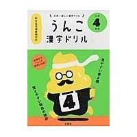 出版社名:文響社 シリーズ名:うんこ漢字ドリルシリーズ 発行年月:2017年02月 キーワード:ニホ...