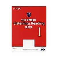 公式TOEIC Listening & Reading問題集 1/Educationa honyaclubbook