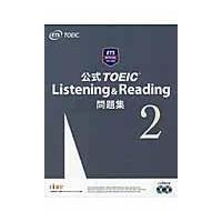 公式TOEIC Listening & Reading 問題集2|honyaclubbook