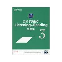 公式TOEIC Listening & Reading問題集 3/Educationa|honyaclubbook