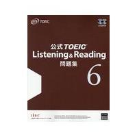 公式TOEIC Listening & Reading問題集 6/Educationa