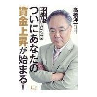 出版社名:悟空出版 著者名:高橋洋一(経済学) 発行年月:2017年10月 キーワード:ツイニ アナ...