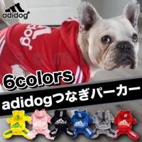 ☆adidog/アディドッグつなぎ☆XS-XXL☆ パーカー 送料無料 新品 犬服 ペット服☆