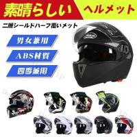 バイク ヘルメット Bike Helmet システム フリップアップ オフロード ジェット メンズ ...