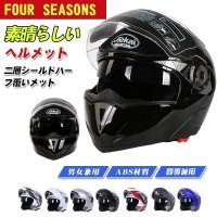 バイク ヘルメット 青 JIEKAI 105 Bike Helmet フルフェイス システム フリッ...