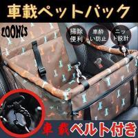 ペットボックス シートカバー ドライブボックス 車載用 車用ペット 犬ドライブ ペットマット 助手席...