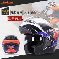 ジェットヘルメット ジェット ヘルメット オープンフェイス バイクヘルメット ヘルメットレンズ Bi...