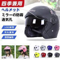 パイロットヘルメット  メンズ 軽量 シールド付き 全8色 JK516 Bike Helmet JI...