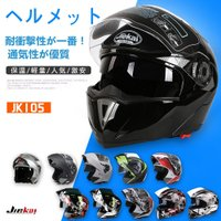 Bike Helmet フルフェイス メンズ レディース ジェットヘルメット バイク ヘルメット J...
