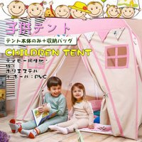 キッズテント 子供用テント 屋内 装飾 子供部屋 テント かわいい 子供たちが簡単に縛って、解きやす...