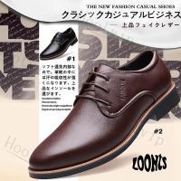 ★きれいなフォルムが印象的なビジネスシューズです。  ★実用性と見た目を兼ね備えたバランスの良い靴底...
