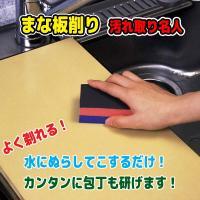 ●合成ゴム・木製・プラスチック製のまな板が水に濡らしてこするだけで剃れます。  ●カンタンに包丁も研...