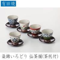 西海陶器 染錦いろどり 仙茶揃 茶托付 有田焼 磁器製 湯呑・茶托が各5個セットでお買得!