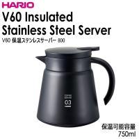 ハリオ HARIO V60 保温ステンレスサーバー 800 実用容量800ml 保温可能容量750ml カラー:ブラック