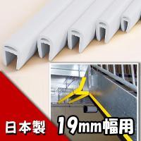 ■商品情報 材質:軟質塩ビ 色:グレー サイズ:長さ (L)1000mm 幅(a)19mm  ●H鋼...