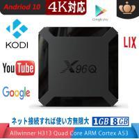 Android 10 TV BOX メディアプレイヤー アンドロイド10搭載 4K対応 スマートボックス Netflix Youtubeなど人気アプリ搭載 テレビボックス WIFI接続 HOP-TBOX96X