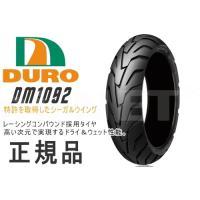 |商品詳細 フロントタイヤ/リアタイヤ兼用  メーカー:DURO(デューロタイヤ) 商品名:DM10...