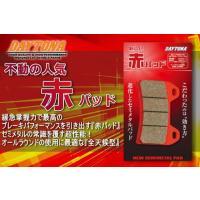 【デイトナ】【ブレーキパッド】【赤パッド】  新型「赤パッド」には、セミメタルパッドの弱点だった耐久...