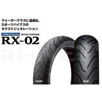 送料無料 IRC 井上ゴム RX02 100/80-17 120/80-17 フロントタイヤ リアタイヤ 前後セット