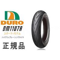 セール特価 ダンロップOEM DURO デューロ :チューブレスタイヤ ハイグリップ 120/70-12 DM1107A フロント/リア兼用