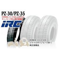 セール特価 IRC ジャイロキャノピー フロントタイヤ PZ30F 4.00-12 65J WT フロント 122350 バイク タイヤ