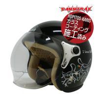 | おすすめポイント ダムトラックス歴代1位の売り上げを誇る大人気のヘルメットフラワージェットを射程...