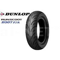 DUNLOP ダンロップ D307 RUNSCOOT 3.00-10  ディオ アドレスV50 レッツ2 フロントタイヤ リアタイヤ 兼用