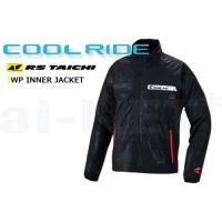 | おすすめポイント テキスタイルジャケットやメッシュジャケットに防風・防水性をプラス。ライディング...