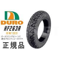 セール特価 ダンロップOEM DURO デューロ :チューブレスタイヤ 90/90-10 HF263A
