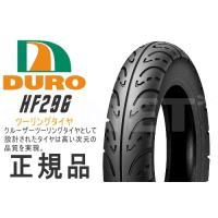 フロントタイヤ/リアタイヤ用    メーカー:DURO(デューロタイヤ)   商品名:HF296A ...