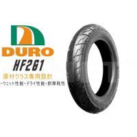 レビューで送料¥390 80/100-10 ダンロップOEM DURO デューロ チューブレスタイヤ HF261 TODAY トゥデイ フロントタイヤ リアタイヤ