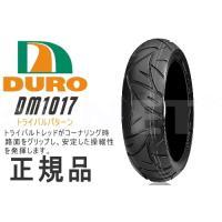 セール特価 レビューで送料¥390 120/70-12 ホンダ・ヤマハ純正指定 ダンロップOEM工場 DURO DM1017
