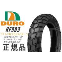 セール特価 レビューで送料¥390 120/90-10 ホンダ・ヤマハ純正指定 ダンロップOEM工場 DURO HF903