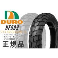 セール特価 レビューで送料¥390 130/90-10 ホンダ・ヤマハ純正指定 ダンロップOEM工場 DURO HF903 ズーマー リアタイヤ