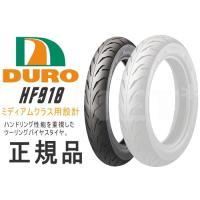 セール特価 レビューで送料¥390 110/70-17 ホンダ・ヤマハ純正指定 ダンロップOEM工場 DURO