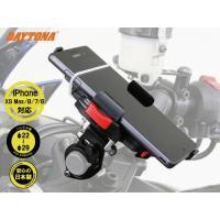 送料無料 DAYTONA バイク用 スマホホルダー アイフォンX/アイフォンXS/アイフォンXR 対応 リジットタイプ(92601)/クイックタイプ(92602) WIDE IH-550D