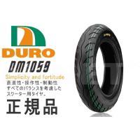 レビューで送料¥390 110/90-12 ホンダ・ヤマハ純正指定 ダンロップOEM工場 DURO DM1059