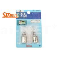 | 商品詳細 メーカー:STANLEY 商品名:白熱電球 定格:12V 21/5W 口金:BAY15...