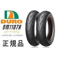 レビューで送料¥390 ダンロップOEM DURO デューロ  チューブレスタイヤ ハイグリップ 100/90-12 120/80-12 DM1107A 前後セット