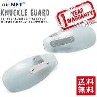 12ヶ月保証付 ジェンマ用 (ナックルガード)(ナックルバイザー)(ハンドガード)(ナックルプロテクター) ツーリングギア ハンドルガード