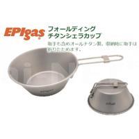 | 商品詳細商品名:フォールディングチタン シェラカップメーカー:EPIgas品番:T-8105JA...