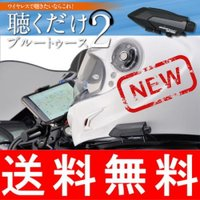 送料無料 デイトナ 通信機器 聴くだけブルートゥース2 94230→95235 バイク用 Bluetooth ヘルメット装着