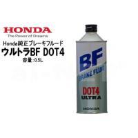 ブレーキフルード HONDA ホンダ ウルトラBF DOT4 500ml 08203-99938 純正ブレーキオイル 0.5L 日本製 バイク用
